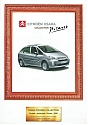 Citroen_Xsara-Picasso-Collection_2006.jpg