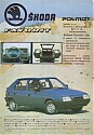 Skoda_Favorit_135L.jpg
